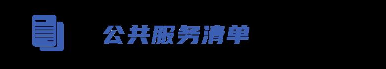 公共緈eiuoji登录清单